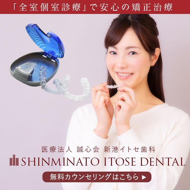 大分の矯正歯科なら別府の新港イトセ歯科
