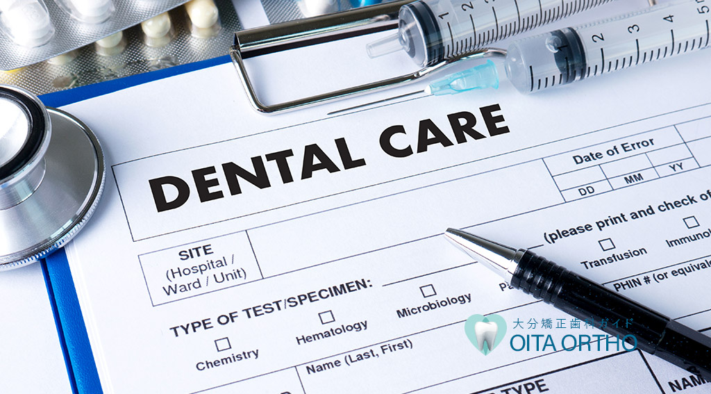 大分県で矯正歯科治療を始めるにあたっての基礎知