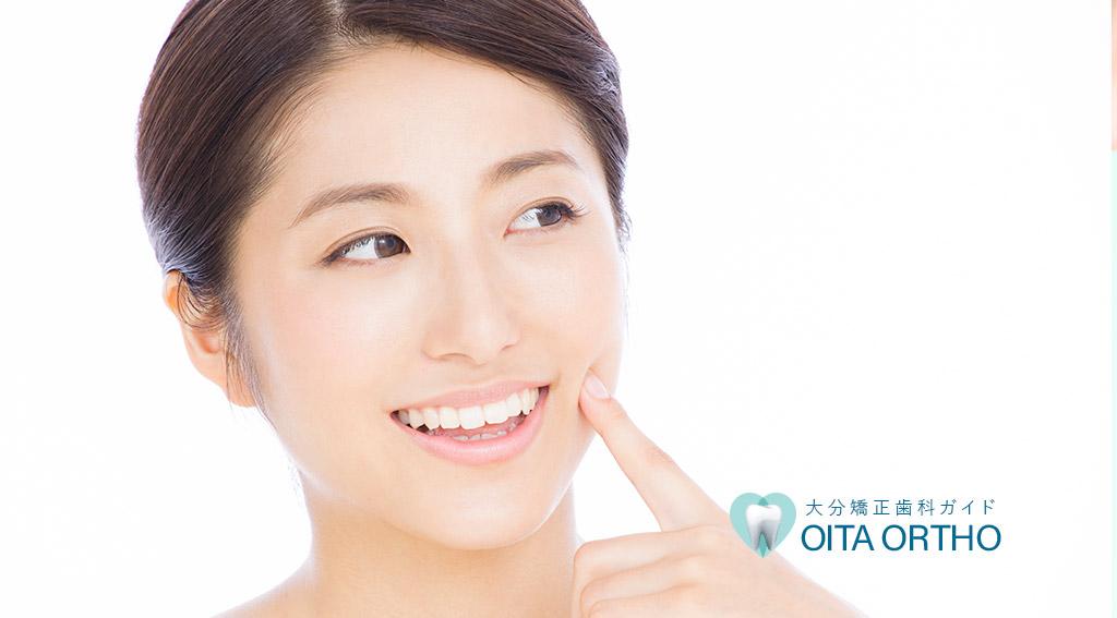 見えない矯正歯科治療