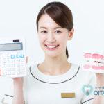 矯正歯科・歯列矯正の費用