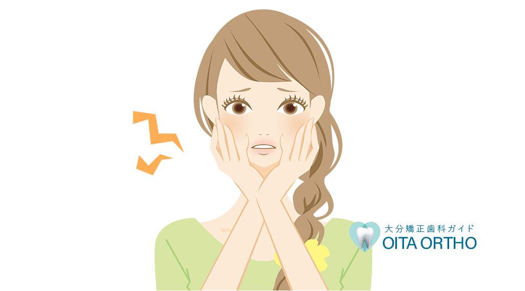 矯正歯科治療のリスク
