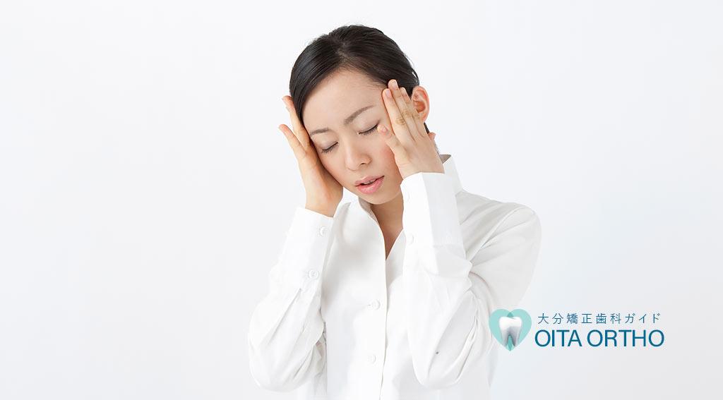 頭痛や肩こりは歯並びが原因かも