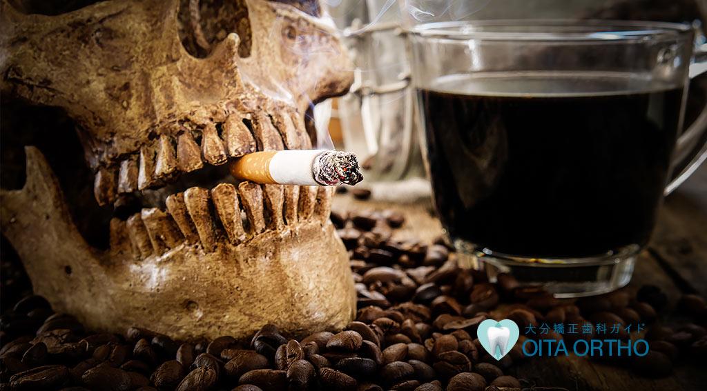歯列矯正とタバコの関係